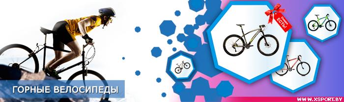 Недорогие горные велосипеды